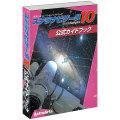 アストロアーツ ステラナビゲータVer.10 公式ガイドブック