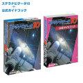 アストロアーツ ステラナビゲータ ver.10 + 公式ガイドBOOKセット