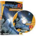 アストロアーツ ステラナビゲータVer.10 ビデオマニュアル