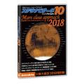 アストロアーツ ステラナビゲータver.10・火星大接近2018特別版【火星大接近記念セール・8/31まで】