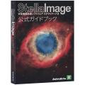 アストロアーツ ステライメージ9 公式ガイドブック