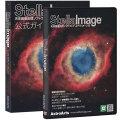 アストロアーツ ステライメージ 9+公式ガイドブック