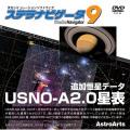 アストロアーツ USNO-A2.0星表(ステラナビゲーター9以降用追加恒星データ)