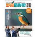 アストロアーツ デジタルカメラ野鳥撮影術 完全新版