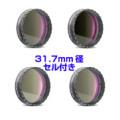 バーダー ND(ムーングラス)フィルター 31.7mm
