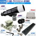 KYOEIオリジナル ミニボーグ50-アドバンスユニット-910HX オートガイドセット 【特価品】
