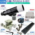 KYOEIオリジナル ミニボーグ50-アドバンスユニット オートガイドスターターセット 【特価品】
