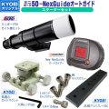 KYOEIオリジナル ミニボーグ50-NexGuideオートガイド スターターセット