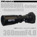 KYOEIオリジナル BORG90FL(カーボン鏡筒仕様)+[7872]レデューサー0.72×DGQセット 納期未定