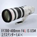 キヤノン EF200-400mm F4L IS USM エクステンダー 1.4x 【※カード決済不可】