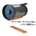 セレストロン C9 1/4AL-XLT鏡筒CGE+GP【在庫一掃処分セール!売切御免】