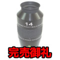 Explore Scientific 100°Series・14mm【在庫処分セール!】
