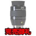 Explore Scientific 100°Series・25mm【在庫処分セール!】