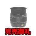 Explore Scientific 68°Series・20mm【在庫処分セール!】