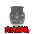 Explore Scientific 82°Series・18mm【在庫処分セール!】