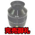 Explore Scientific 82°Series・24mm【在庫処分セール!】