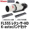 KYOEI  ビクセン FL55SS+レデューサーHD K-astecバンドセット【特価品】