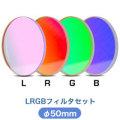 FLI φ50LRGBフィルタセット(バーダー)