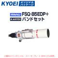 KYOEI タカハシFSQ-85EDP 鏡筒+K-ASTECバンドセット