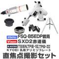 タカハシ FSQ-85EDP鏡筒 + ビクセン SXD2赤道儀PF-LII・フラットナー直焦点撮影セット 【ACアダプタープレゼント付き】