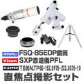タカハシ FSQ-85EDP鏡筒 + ビクセン SXP赤道儀 PF-LII直焦点撮影セット 【ACアダプタープレゼント付き】