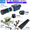 KYOEIオリジナル   GT-40 -902H2U オートガイドセット (アドバンスユニット別売)