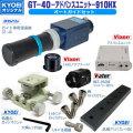 KYOEIオリジナル   GT-40 -アドバンスユニット-910HXオートガイドスターターセット
