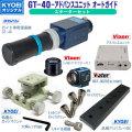 KYOEIオリジナル GT-40 -アドバンスユニット-902H2U オートガイド スターターセット