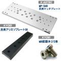 K-AS/KYOEI MP-340KY ビクセンSX/GP用セット