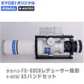 KYOEI タカハシFS-60CB鏡筒(ライトブルー)レデューサー撮影 K-ASTEC ASバンドセット