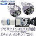 KYOEI タカハシ FS-60CBフラットナー撮影 K-ASTEC ASバンドセット