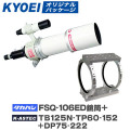 KYOEI タカハシFSQ-106ED鏡筒+K-ASTECバンドセット