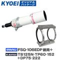KYOEI タカハシFSQ-106EDP鏡筒+K-ASTECバンドセット