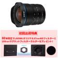 ラオワ 10-18mm F4.5-5.6 FE Zoom