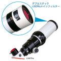 ラント Hα太陽望遠鏡 LS60T50DS/B1200