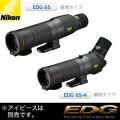 ニコン EDG 65/65-A