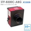 SBIG STF-8300C(カラー・ABG)・本体ベーシックセット [STF83C] 【ご予約・限定特価品】