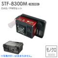 SBIG STF-8300M (モノクロ)・OAG/FW5セット [STF83MOAGFW] 【ご予約・限定特価品】