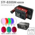 SBIG STF-8300M (モノクロ)・プロプラスパッケージ [STF83MP3] 【ご予約・限定特価品】
