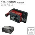 SBIG STF-8300M (モノクロ)・セルフガイドセット [STF83MSG] 【ご予約・限定特価品】