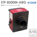 SBIG STF-8300M(モノクロ・ABG)・本体ベーシックセット [STF83M] 【ご予約・限定特価品】
