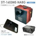 SBIG STT-1603ME-NABG・FW標準セット [STT16MFW]  【ご予約/要お見積】