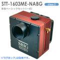 SBIG STT-1603ME-NABG・本体ベーシックセット [STT16M] 【ご予約/要お見積】