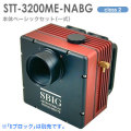 SBIG STT-3200ME-NABG・本体ベーシックセット [STT32M]【ご予約/お見積】