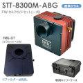 SBIG STT-8300M-ABG・FW・セルフガイドセット [STT83MSG] 【ご予約/限定特価品】