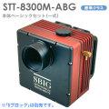 SBIG STT-8300M-ABG・本体ベーシックセット [STT83M] 【ご予約/限定特価品】