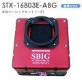 SBIG STX-16803E(ABG)・本体ベーシックセット [stx168] 【ご予約/限定特価品】