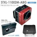 SBIG STXL-11002M-ABG・FW・セルフガイドセット[STXL11MSG] 【ご予約/限定特価品】