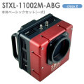 SBIG STXL-11002M-ABG・本体ベーシックセット[STXL11M] 【ご予約/限定特価品】