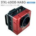 SBIG STXL-6303E-NABG・本体ベーシックセット[STXL63E] 【ご予約/限定特価品】